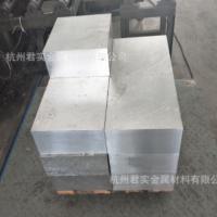 现货供应杭州6061T6铝板优质锻铝铝合金板批发零售优质铝板君实供