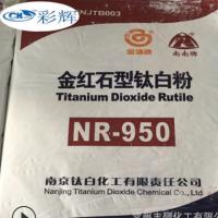 金红石型钛白粉NR950 南京950 南南钛白粉代理 硅铝包膜