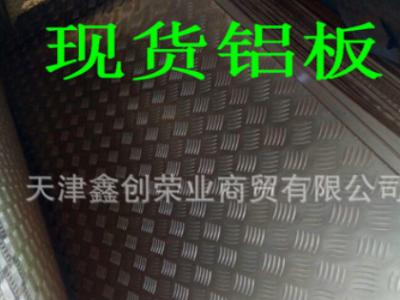 汽车脚踏板花纹铝板-5052防锈压花铝卷 0.45厚橘皮纹铝板