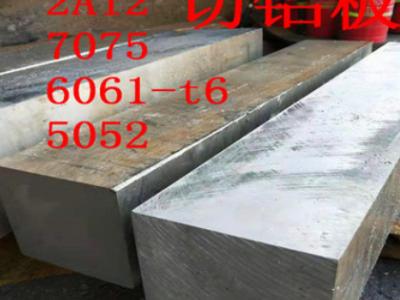 花纹铝板2A12 花型齐全合金铝板5083 5052航空铝板耐高压可切割