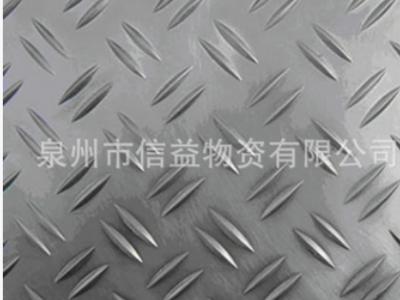 批发 客车用 合金指针花纹铝板 国产镜面花纹铝板 6082花纹铝板