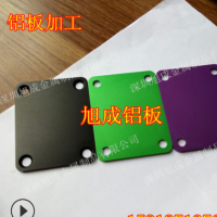 5052铝板攻牙打孔 倒角加工 铝板CNC加工 铝板拉丝表面氧化处理