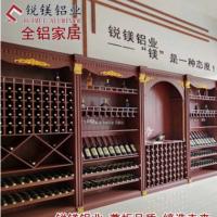 【锐镁铝业】厂家全铝酒柜铝材铝合金家居定制型材全铝家居酒柜