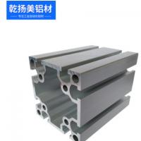 8080工业铝型材 自动化设备铝材 流水线铝型材 厂家定制