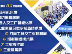 中国(深圳)国际工业制造技术展览会