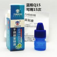 Q15 201 304不锈钢小容量分装测定配送不锈钢检测液不锈钢测试剂