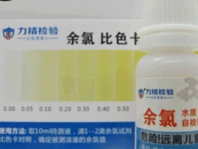 余氯试剂净水器水质检测余氯测试剂过滤自来水OTO净化余氯药水