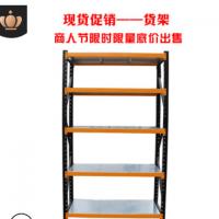 现货出售当天发货 货架 轻型货架 组合货架 仓储货架 层架