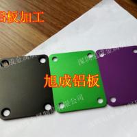 旭成供应6061/7075硬态彩色阳极氧化 喷砂拉丝折弯尺寸颜色可定制