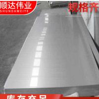 厂家304不锈钢冲孔板 316L不锈钢筛板 不锈钢201 310S冲孔板加工
