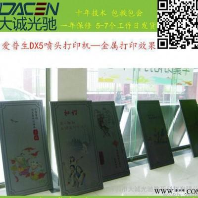 铝板彩印机 数码印刷机 彩色打印销售