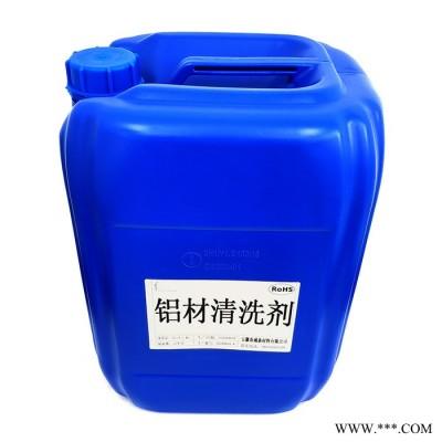 FC-202铝材清洗剂去污力强除油处理 铝型材常温弱碱无泡清洗剂厂家