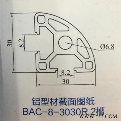山东蓝思铝业科技 3030R 工业铝型材 零售非标定制