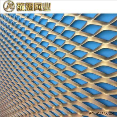 敬思 铝板网 外墙装饰铝板网 铝板拉伸网 吊顶铝板网