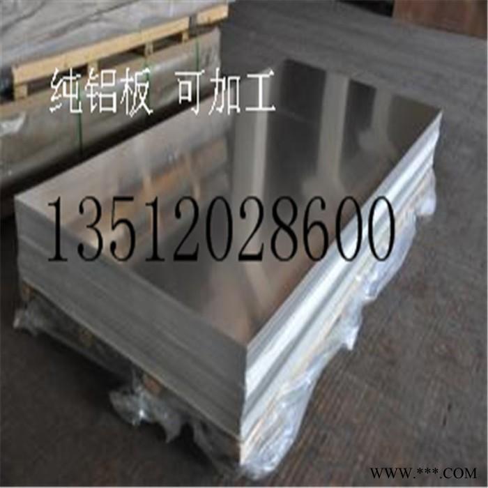 华宇 1060铝板 纯铝板材加工 天津铝板生产厂家 2.0*1219
