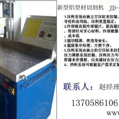 供应毅鸿机械JD-455SA铝型材切铝机