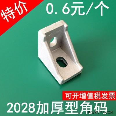批发3030角码 铝合金工业铝型材配件角码 角件铝角码 磨砂表面