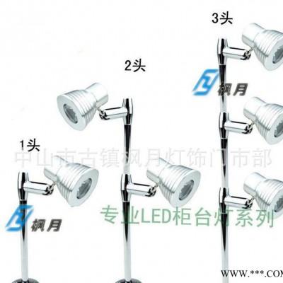 led 柜台灯外壳 直杆柜台灯 橱柜灯 3w珠宝射灯配件 铝材