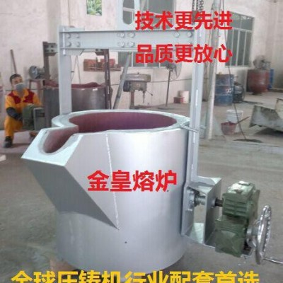 金皇品牌熔化炉专家20年专注压铸机锌铝融化炉叉车行车式转运包