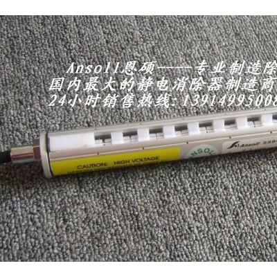 供应恩硕AnsollAS-6401PVC分切机消除静电设备离子风棒