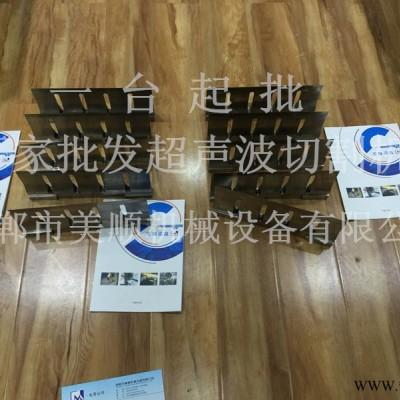邯郸美顺MS-CSD超声波蛋糕分切机 超声波切割刀片【专业生产】