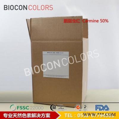 BIOCON巴尔康RB 胭脂虫红粉体铝色淀秘鲁进口50%油溶红色食品着色剂天然胭脂红草莓色色素** 量大优惠5kg包