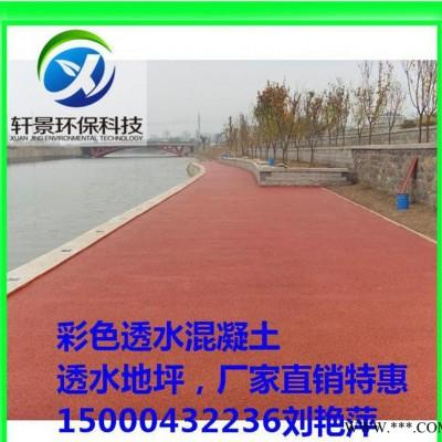 广东肇庆区透水地坪,透水砼:凝胶增强剂/反应剂/着色剂/保护剂