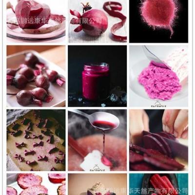 甜菜苷,甜菜红,着色剂,草莓红,冷饮,冰淇淋色素