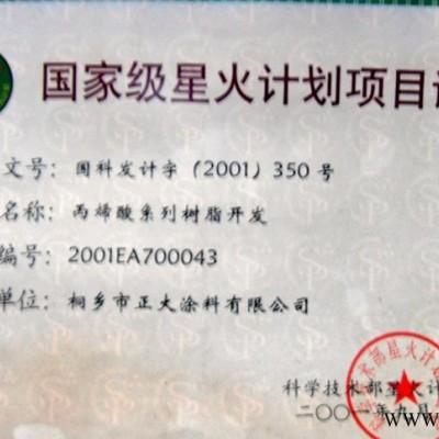 AK5583电镀金油丙烯酸树脂