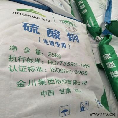 出售硫酸铜 金川电镀级硫酸铜  98% 工业级硫酸铜 食品级硫酸铜