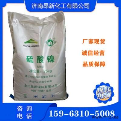 硫酸镍 金川硫酸镍  电镀硫酸镍 现货供应 量大优惠