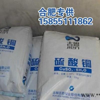 金川98% (电镀级、工业级) 安徽合肥硫酸铜