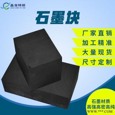 高纯度高强导电电镀用石墨板 高密度增强电解石墨碳板