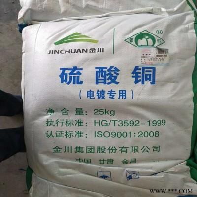 济南川峰 电镀专用 金川硫酸铜 电镀级**硫酸铜