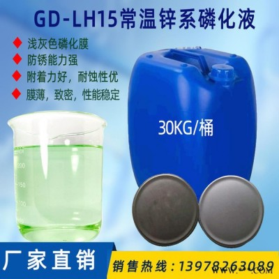 销售GD-LH15常温锌系磷化液锌系磷化剂 锌合金磷化处理盐雾试验高 电泳磷化液涂装锌系磷化液 汽车电泳喷漆前磷化