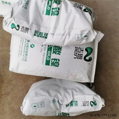 安盈 硫酸镍 电镀级硫酸镍 分析纯电镀级硫酸镍 量大价优 全国发货