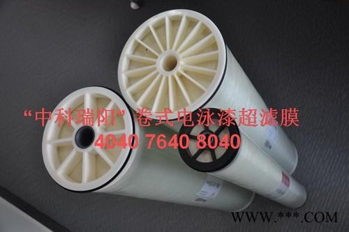 供应中科瑞阳SEG-UF-76407640电泳漆膜