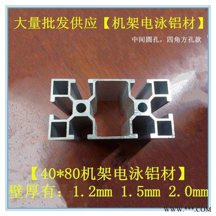 供应伍星40*80上海工业铝型材,电泳铝材