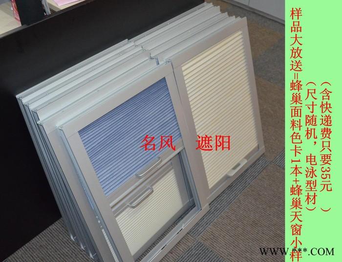 阳光房玻璃顶阁楼斜窗蜂巢式电动手动遮阳帘防水防油电泳可配色
