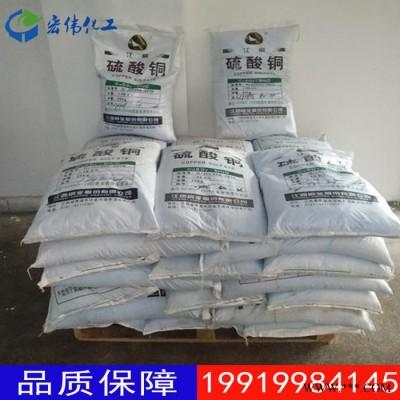 硫酸铜 98%国标 江铜硫酸铜 电镀用硫酸铜 工业蓝矾