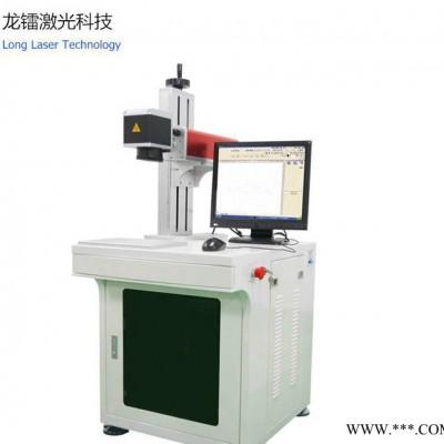 龙镭激光HL-YLP10W    长安氧化铝镭雕机-阳极铝激光打标机-电镀激光刻字机
