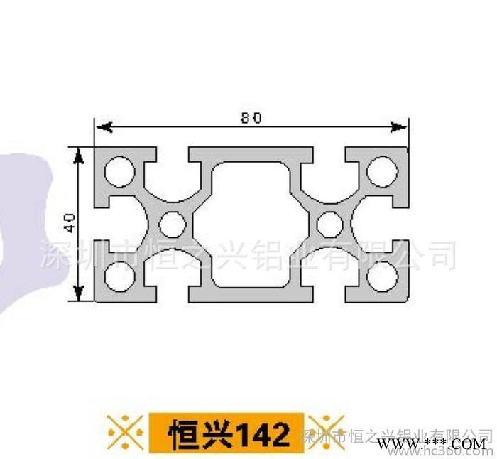 铝型材 国标电泳铝材HZX-142