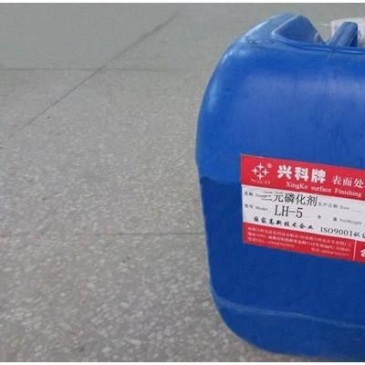 兴科牌LH-5型电泳漆专用锌锰镍系三元磷化液