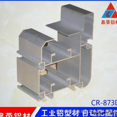 直销 工业铝合金型材 100*118组装线差速线流水线电泳铝