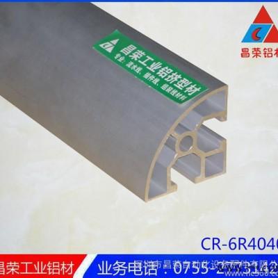 东莞昌荣电泳机架铝材 专业生产门窗铝合金型材