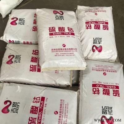 吉恩工业级 电镀级硫酸钴 七水硫酸钴 硫酸钴价格