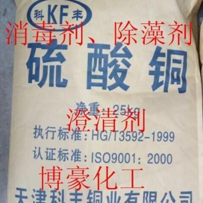 天津农业级硫酸铜 工业级电镀级硫酸铜98% 泳池农业用硫酸铜 国标硫酸