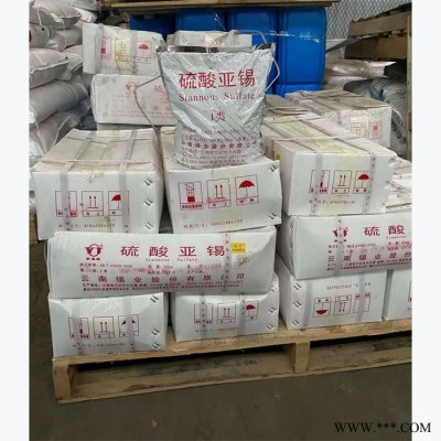 安盈 工业级 硫酸亚锡 硫酸亚锡一级品 分析纯硫酸亚锡 电镀级工业级硫酸亚锡 厂家现货批发