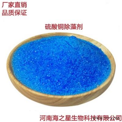 海之星供应 硫酸铜杀藻剂 电镀硫酸铜批发