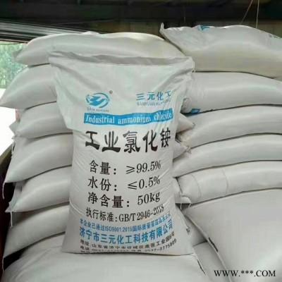 板厂电镀用工业氯化铵,白色晶体含量99.5% 当天发货
